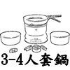 For 3-4 Persons Stoves 3-4人鍋具