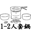 For 1-2 Persons Stoves 1-2人鍋具